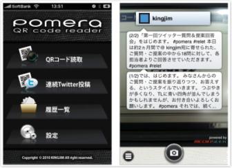 キングジムはiPhone3GS用「ポメラQRコードリーダー」の無料配信