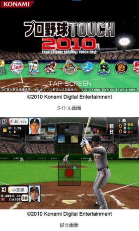 コナミはスマートフォンで楽しめるリアルプロ野球配信!実名選手480人が登場