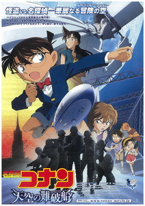 トムス・エンタテインメントは劇場版アニメ『名探偵コナン』を全国ロードショー