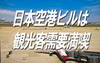 【話題株】日本空港ビルは観光客需要満喫