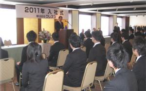クレスコ 代表取締役会長兼社長CEO岩崎俊雄氏の入社式の訓示