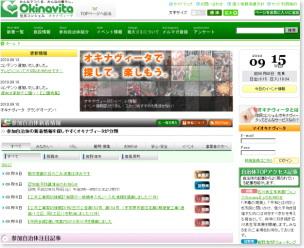 【近況リポート】クレスコの子会社が沖縄3市町共同設立のポータルサイトオープン