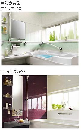 クリナップのシステムバスルーム製品が住宅エコポイント対象に