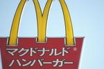 日本マクドナルドホールディングス