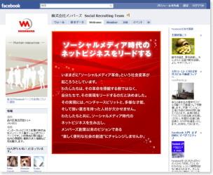 メンバーズはFacebook等の実名SNSを活用し人材スカウト
