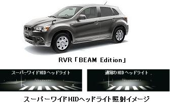 三菱自動車はコンパクトSUV『RVR』の特別仕様車を発売
