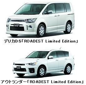 三菱自動車は『デリカD:5』と『アウトランダー』の特別仕様車を発売