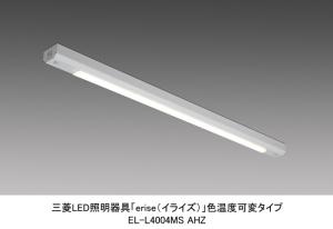 三菱電機は成長戦略として「LED照明事業」強化を発表!