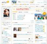ミクシィはSNS「mixi」のPCサイトを1月に刷新しロゴも変更