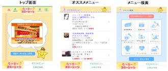 日本エンタープライズ 優待割引サイト『ラッキーステーション』を1月31日より正式に提供