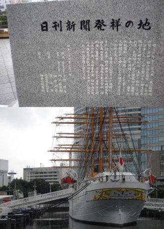 【季節の一枚】新聞発祥の地・横浜