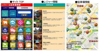 日本エンタープライズ 「auスマートパス」で、11月21日(木)より「レジャー&駐車場情報(アプリ版)」を提供