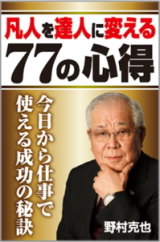 クリーク・アンド・リバー社 野村克也氏の初の電子限定書籍「凡人を達人に変える77の心得」を7月17日に刊行