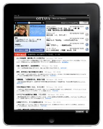 TBSは多機能携帯端末iPad向けマルチタスク型アプリを開発!