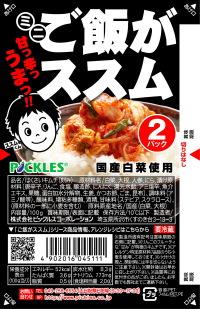 ピックルスコーポレーション 「ご飯がススム キムチ」の食べ切りサイズを3月1日より新発売