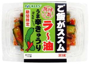 ピックルスコーポレーション 6月21日より「ご飯がススム ラ〜油うま辛きゅうり」を発売