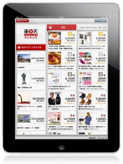 楽天はiPad専用無料アプリ「楽天ランキング」の配信スタート