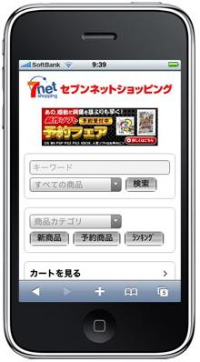 セブンネットショッピングがiPhone/iPod touchに対応