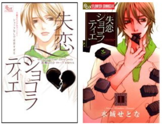 日本エンタープライズ 『失恋ショコラティエ』のノベライズ版を1月31日から配信開始