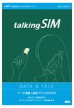 SIM「talkingSIM」