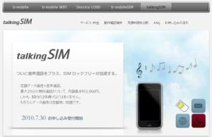 日本通信はスマートフォン用SIMを新発売!SIMロック解除の流れを加速