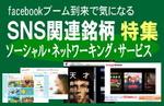 【特集】facebookブーム到来で気になる「SNS関連銘柄」
