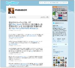 ソフトバンクが孫社長のTwitterも材料に8日続伸