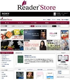 ソニーのオンラインブックストアで『週刊朝日』と『アエラ』の記事を販売