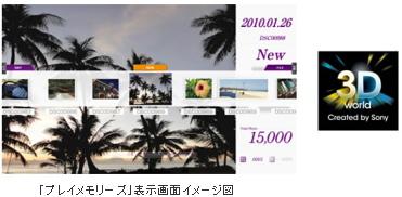 ソニーは3D写真の管理・鑑賞ができる「プレイステーション3」用アプリ提供