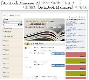 ActiBook Manager2