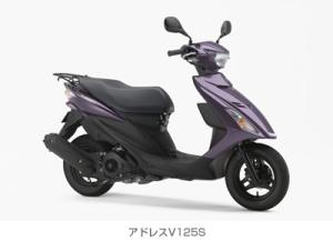 スズキは新型「アドレスV125S/V125Sベーシック」を発売