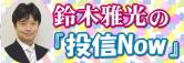 鈴木雅光の投信Now