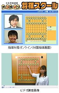 セガと日本将棋連盟が『日本将棋連盟オンライン将棋スクール』を共同開発