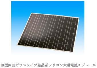 フジプレアムとデュポンが新しい軽量太陽電池パネルを実用化