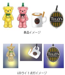 伊藤園 「TULLY'S COFFEE オリジナルLEDライト ストラップ」首かけキャンペーンを実施
