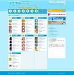 デジタルガレージ子会社 テレビを見ながらTwitterを使うサイト「ツイテレ」をオープン