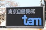東京自働機械製作所
