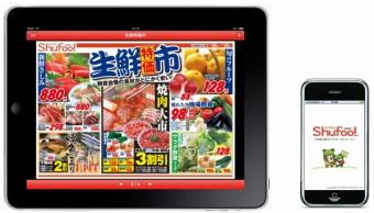 凸版印刷は電子チラシサイト「Shufoo!」のiPad向けアプリ公開