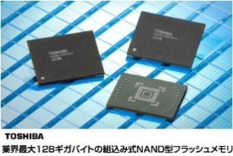業界最大容量!東芝は1128GBの組込み式NAND型フラッシュメモリ発売