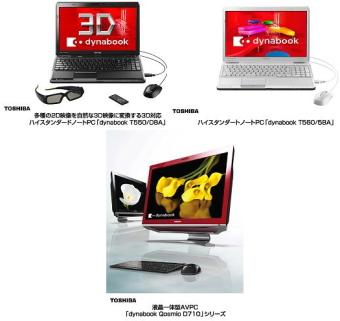 東芝は2D映像を自然な3D映像に変換できるdynabookA4ノート発売