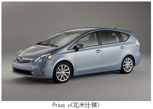 トヨタは2011年北米国際自動車ショーに新型車「Prius v」を出展
