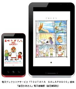 映画化で話題の「毎日かあさん」の電子書籍版を「ツタヤ・ガラパゴス」で販売