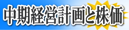 中期経営計画と株価
