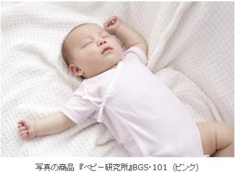 ワコールHDは赤ちゃんの体型特徴と成長に合わせたインナーを発売