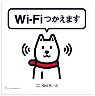 全国の昭和シェル石油店舗で「ソフトバンクWi−Fi」が利用可能に!