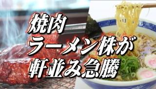 【話題株】焼肉・ラーメン株が軒並み急騰