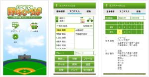 キーウェアソリューションズ スコアブックアプリ「わくわく野球ひろば 〜 実況中継するスコアブック 〜」を無料で提供