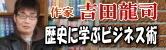 吉田龍司の歴史に学ぶビジネス術