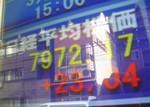 18日東京株式市場大引け