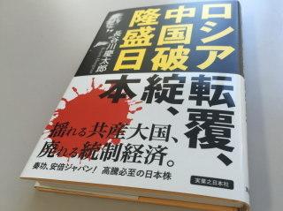 ロシア転覆、中国破綻、隆盛日本
